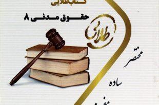 حقوق مدنی 8